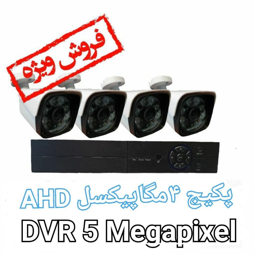 پک دوربین 4 مگاپیکسل با دستگاه DVR هایسیلیکون 5 مگاپیکسلی