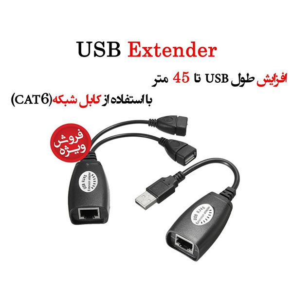 افزایش طول ( اکستندر ) USB