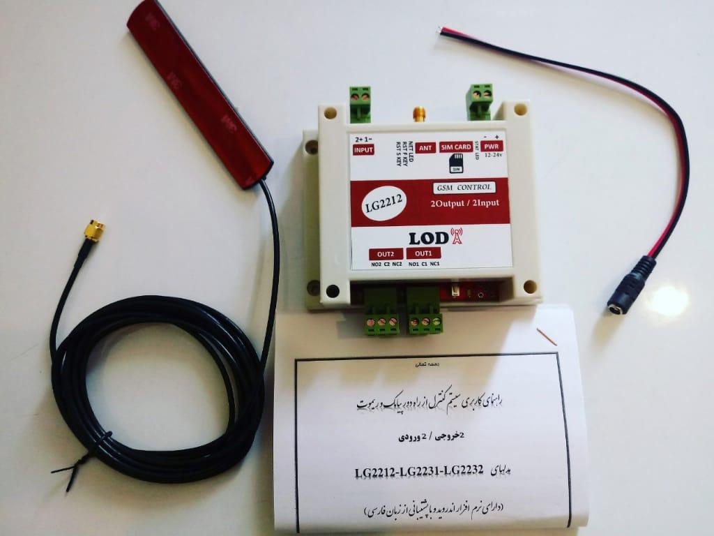 دستگاه های جی اس ام یا کنترل کننده سیمکارتی