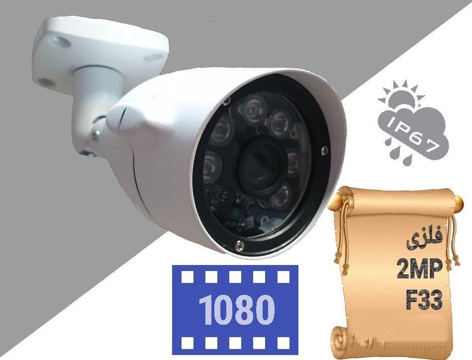 دوربین کیس فلزی 2 مگاپیکسل