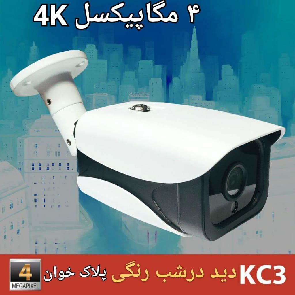 دوربین ۴ مگاپیکسل AHD