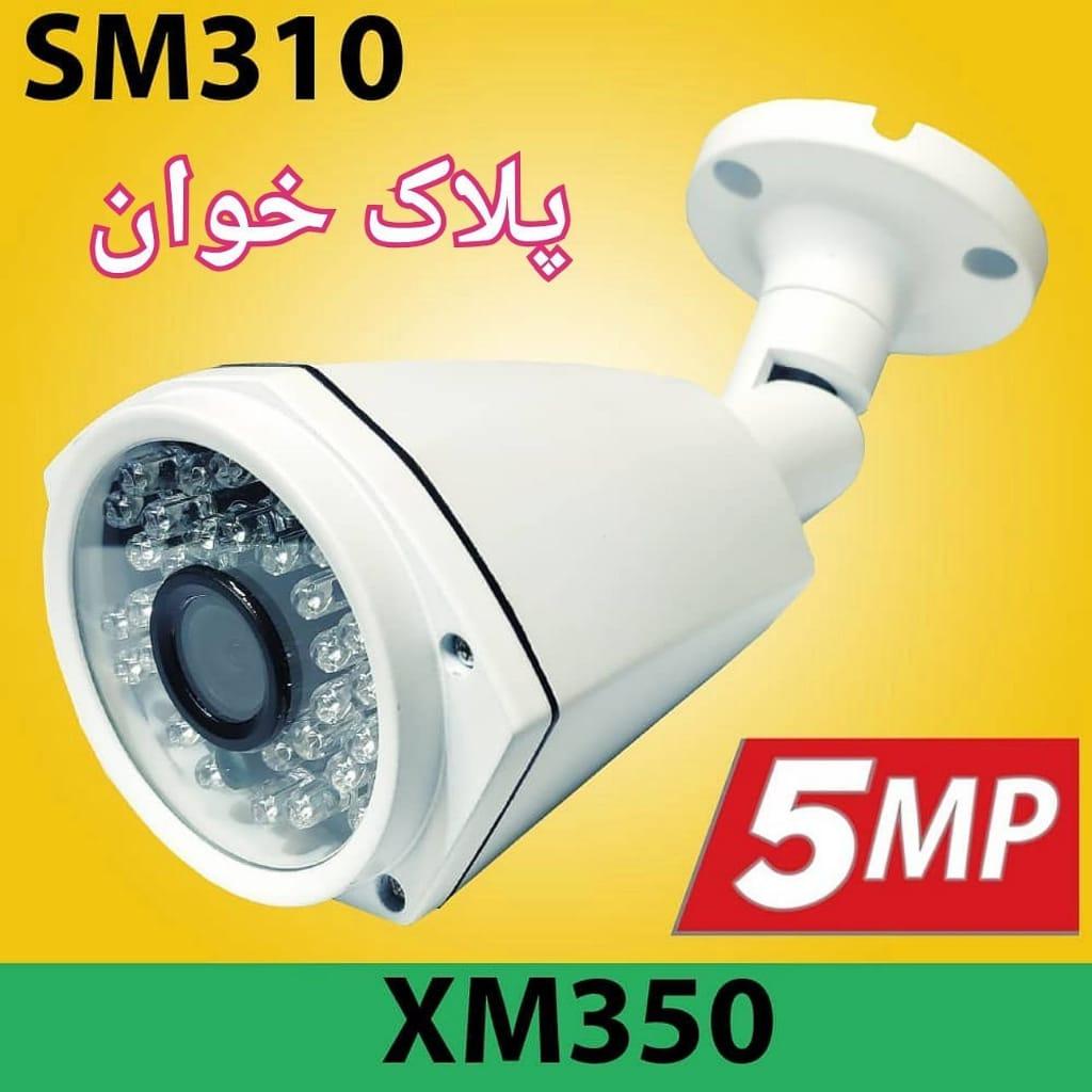دوربین 5 مگاپیکسل AHD