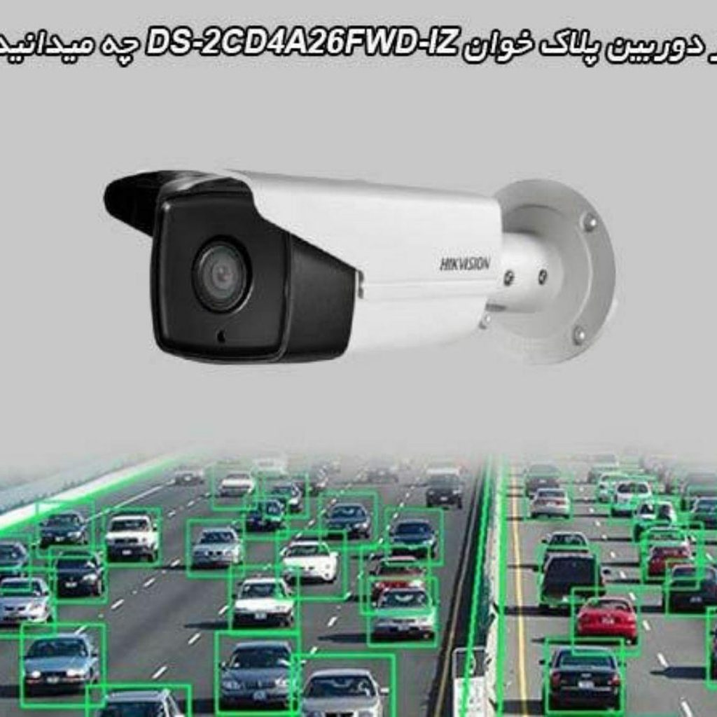 دوربین مداربسته پلاک خوان ۲ مگاپیکسل آراد DS-IZ